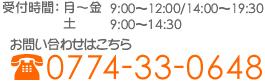 受付時間:月~金9:00~12:30/14:00~19:00 土9:00~15:00 お問い合わせはこちら0774-33-0648